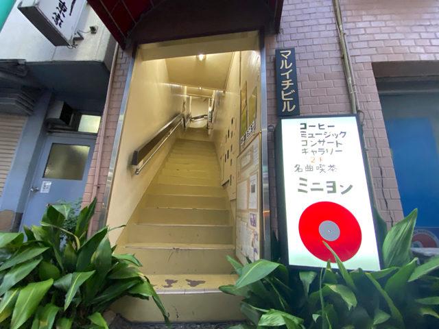 荻窪 「名曲喫茶ミニヨン」の外観