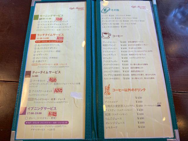 西荻窪「カフェモナミ」のメニュー