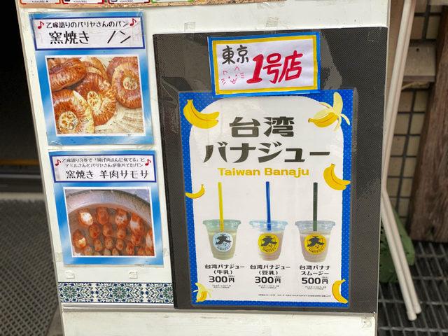 台湾バナナジュース(台湾バナジュー)のメニュー