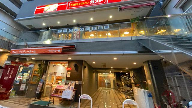 ガスト 三鷹駅南口店