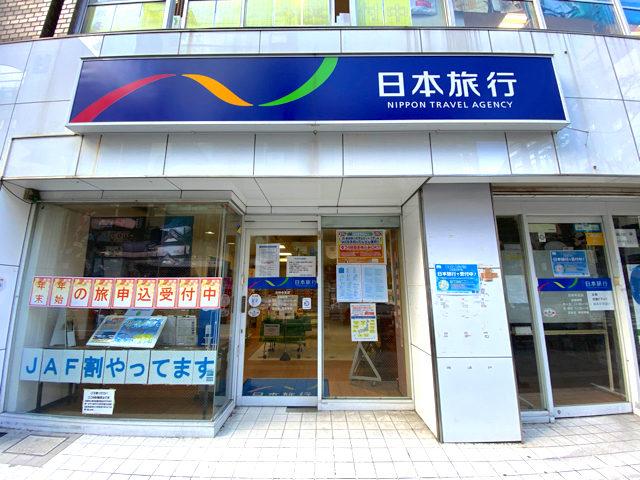 日本旅行 吉祥寺支店
