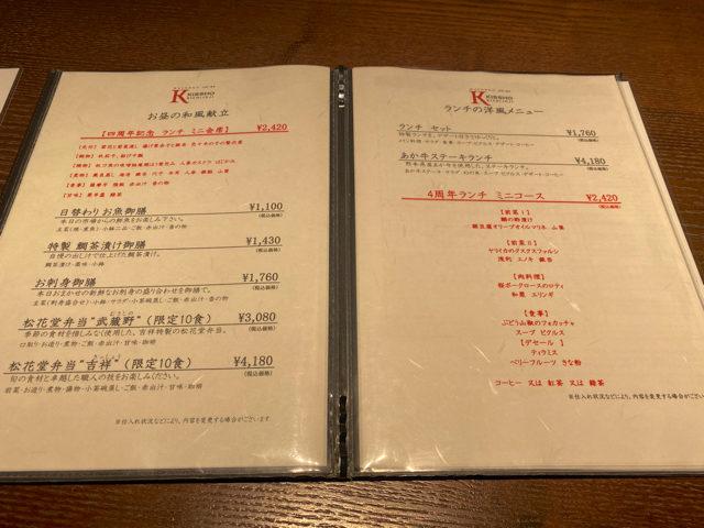 KISSHO KICHIJOJI(吉祥 吉祥寺)のメニュー