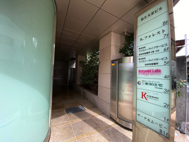 KISSHO KICHIJOJI(吉祥 吉祥寺)の外観