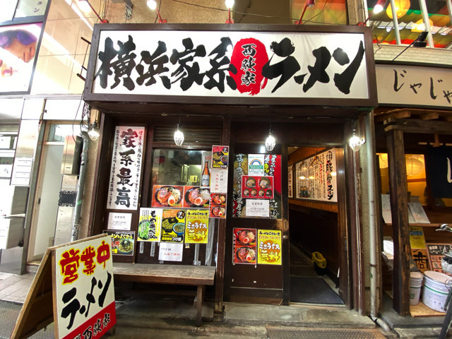 横浜家系ラーメン 西荻家の外観