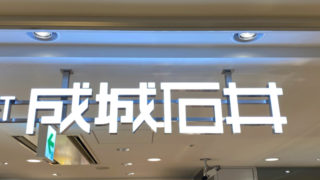 成城石井 アトレ吉祥寺店