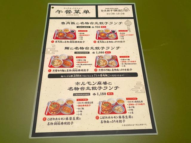 台北餃子 張記(ちょうき)西荻窪店のランチメニュー
