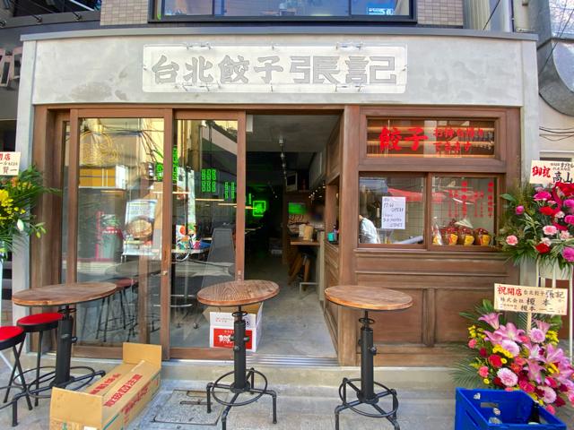 台北餃子 張記(ちょうき)西荻窪店