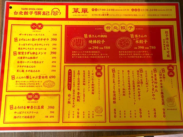台北餃子 張記(ちょうき)西荻窪店のメニュー