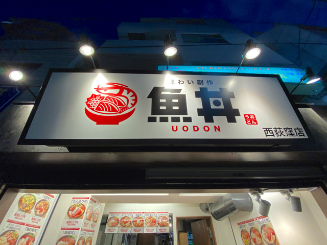 魚丼 西荻窪店の外観
