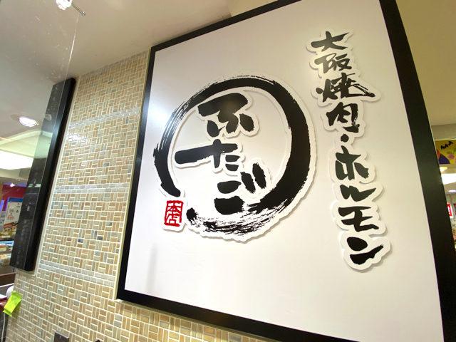大阪焼肉・ホルモン ふたご アトレ吉祥寺店の外観