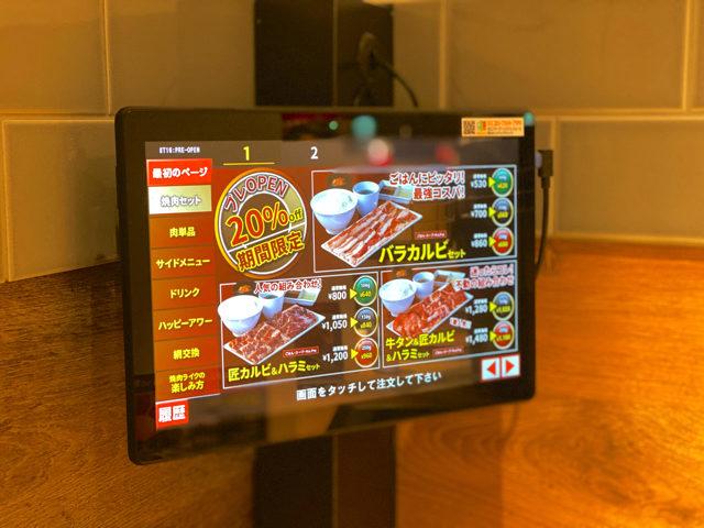 焼肉ライク 吉祥寺南口店の注文方法はタッチパネル方式
