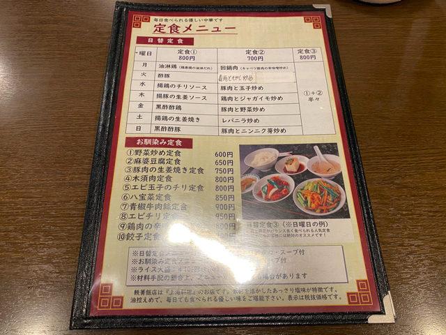 軼菁飯店(いじんはんてん)のランチメニュー1