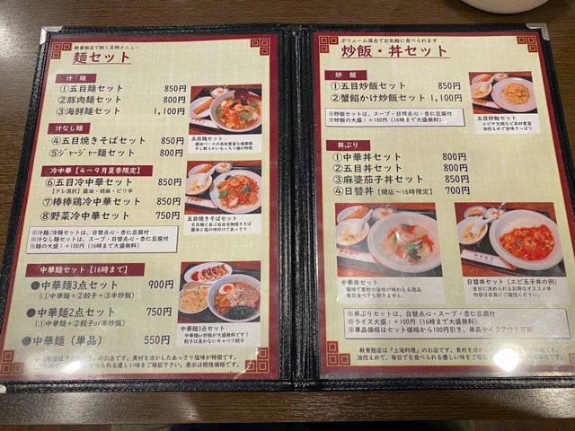 軼菁飯店(いじんはんてん)のランチメニュー2