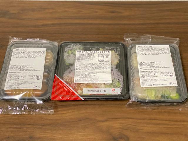 ヨシケイ「夕食ネット」のシンプルミール(冷凍弁当)のお試しセット