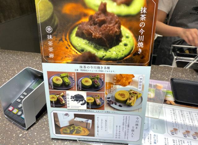 一〇八抹茶茶廊 丸井吉祥寺店のメニュー2