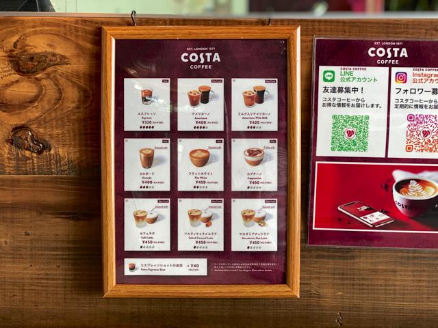 武蔵境のCOSTA COFFEE(コスタコーヒー)キッチンカーのメニュー