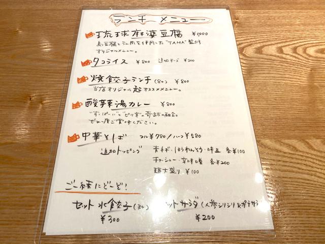 クラフトビアマーケット 吉祥寺ペニーレーン店のランチメニュー