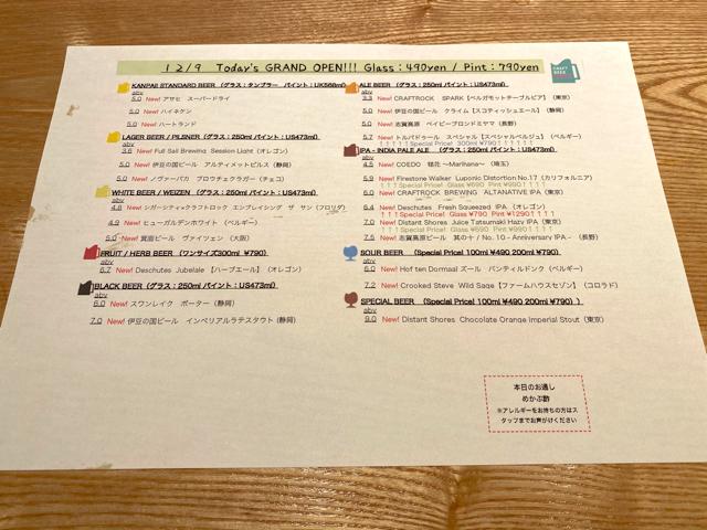 クラフトビアマーケット 吉祥寺ペニーレーン店のクラフトビールメニュー