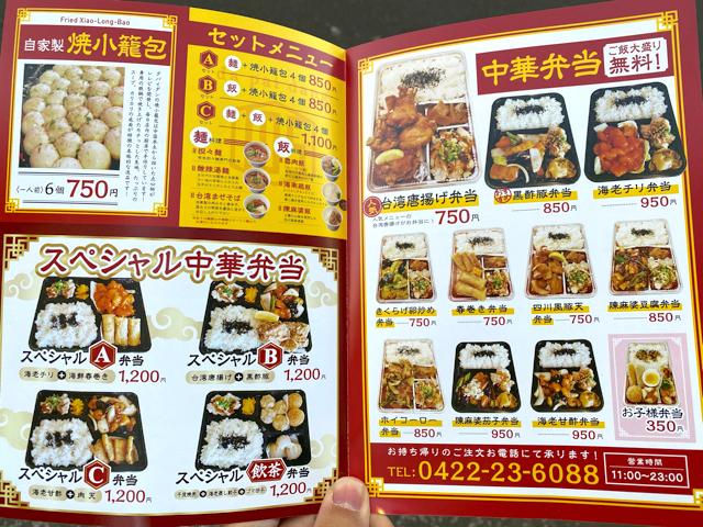 ダパイダン105吉祥寺店のテイクアウトメニュー