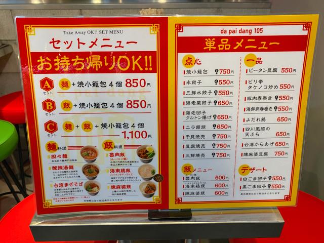 ダパイダン105吉祥寺店のメニュー