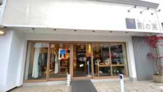 吉祥寺の空想街雑貨店の外観