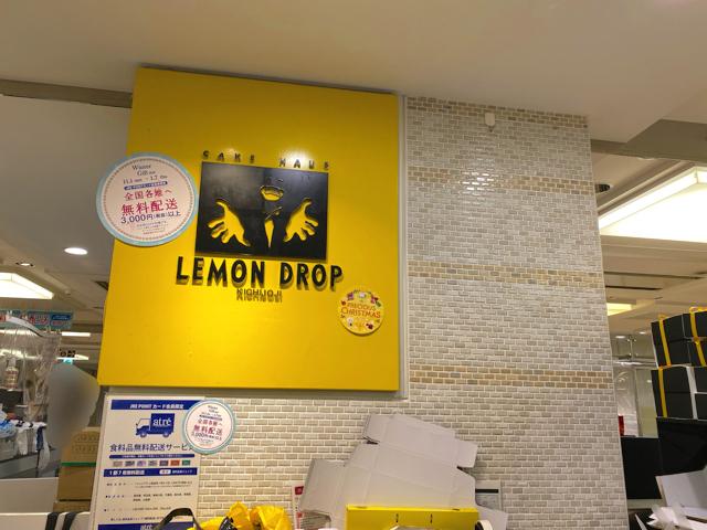 レモンドロップ アトレ吉祥寺店