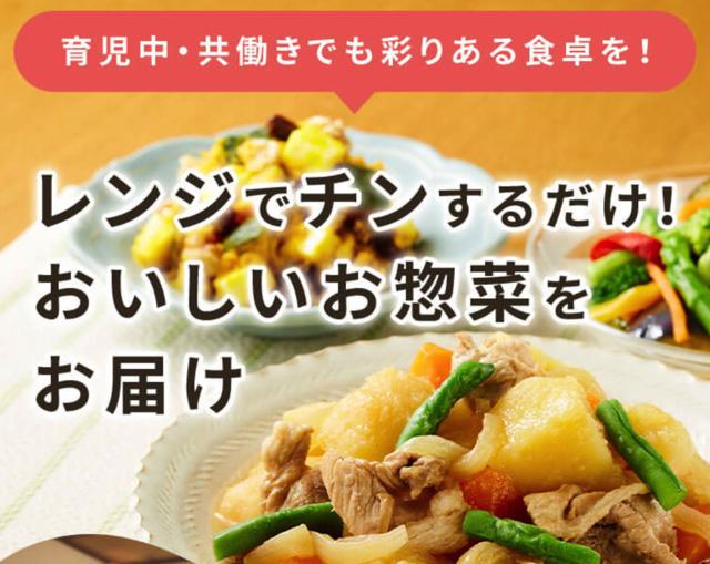 ママの休食(きゅうしょく)にお惣菜セット