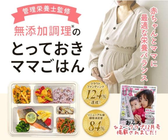 ママの休食(きゅうしょく)