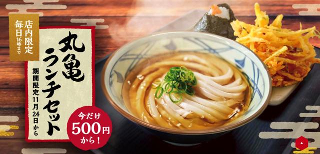 丸亀製麺のランチメニュー