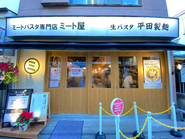 ミート屋 高円寺店の外観