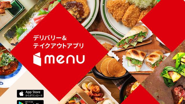 吉祥寺「menu(メニュー)」アプリ