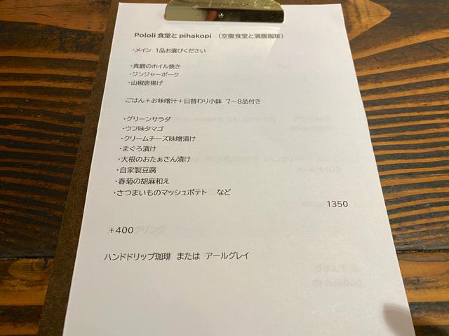 吉祥寺「pololi(ポロリ)食堂」のランチメニュー