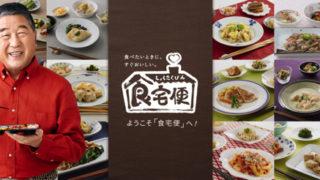 日清医療食品の「食宅便」