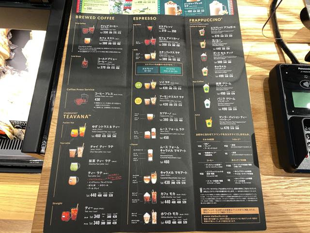 スターバックス コーヒー 西東京新町店のメニュー