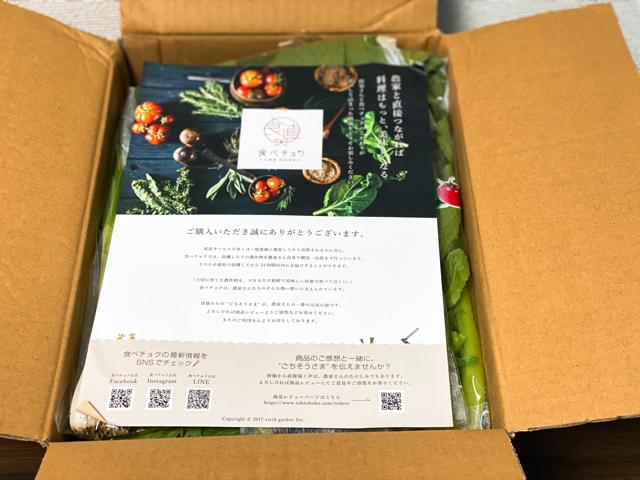 食べチョク コンシェルジュの野菜1