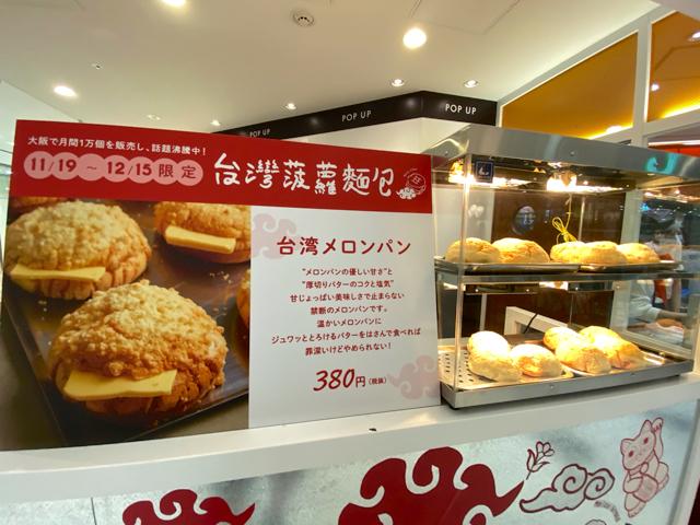 台湾菠蘿麺包(台湾メロンパン)の外観