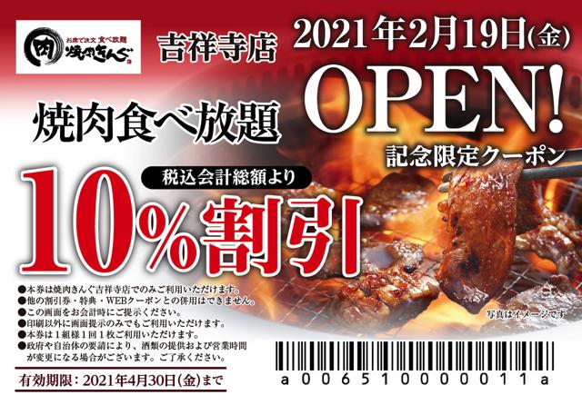 焼肉きんぐ 吉祥寺店のオープン記念クーポン