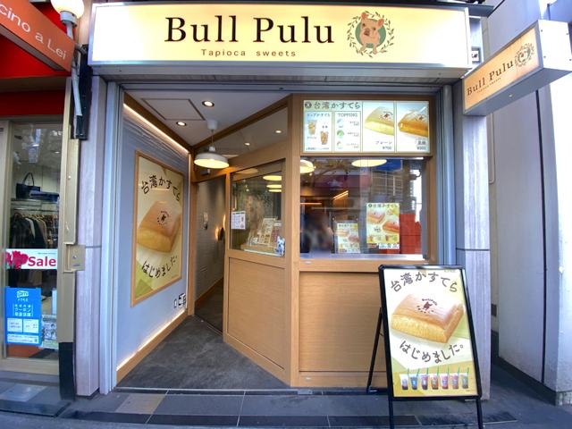 Bull Pulu(ブルプル)台湾カステラ吉祥寺の外観