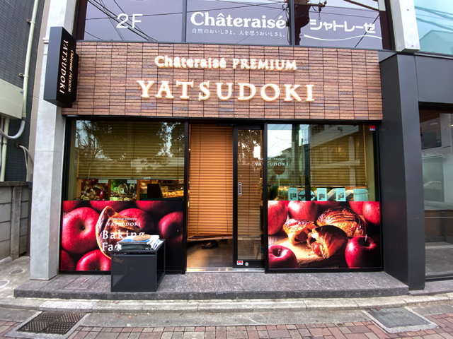 シャトレーゼ プレミアム YATSUDOKI(ヤツドキ) 吉祥寺店の外観