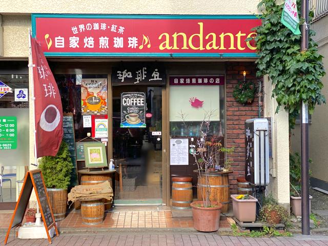 三鷹「自家焙煎珈琲 andante(アンダンテ)」の外観