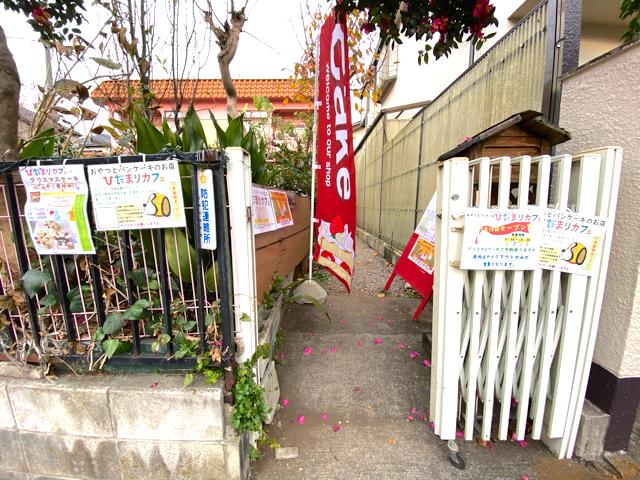 吉祥寺「ひだまりカフェ」の外観