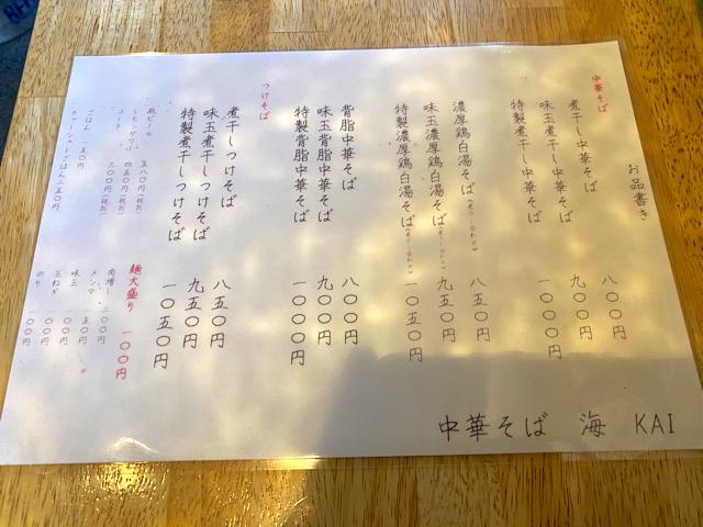 中華そば 海 KAIのメニュー