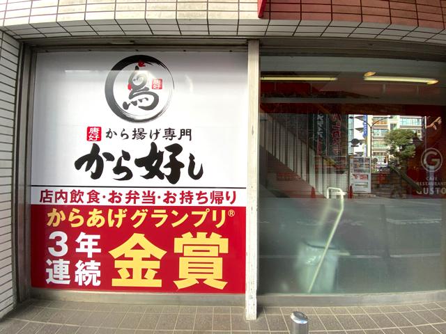ガスト 吉祥寺店の「から好し」の外観
