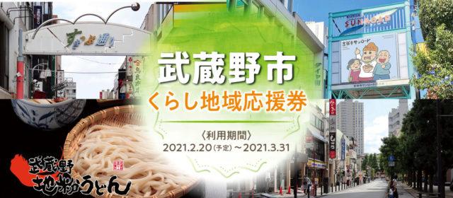 武蔵野市くらし地域応援券事業