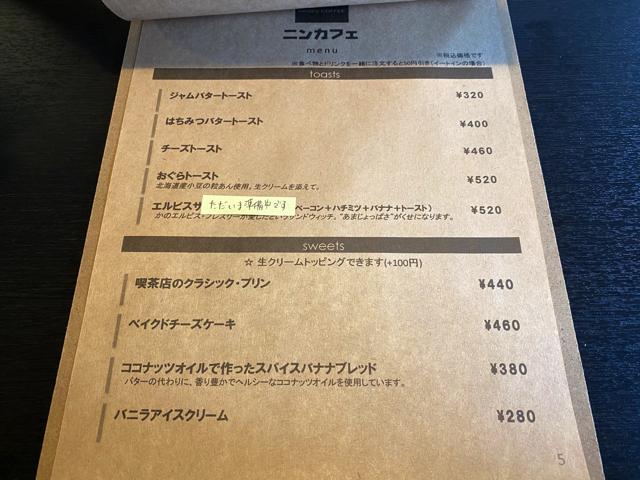三鷹「ニンカフェ」のメニュー3