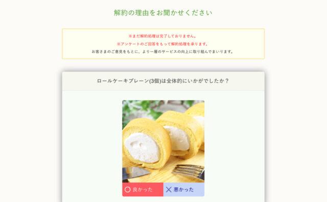 冷凍宅配弁当「nosh(ナッシュ)」の解約方法3