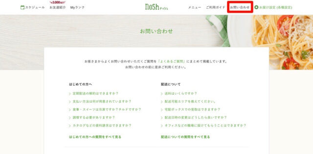 冷凍宅配弁当「nosh(ナッシュ)」の解約方法6