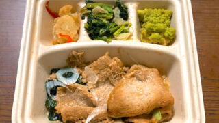 冷凍宅配弁当「nosh(ナッシュ)」の生姜焼き