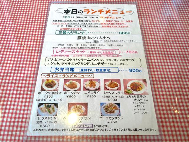 三鷹の洋食レストラン「tachyon(タキオン)」のランチメニュー