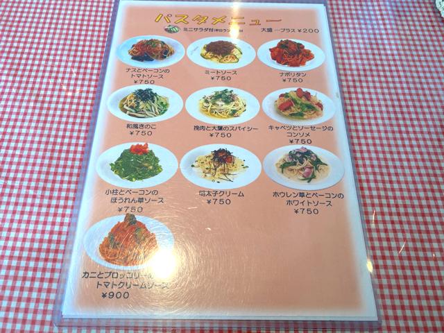三鷹の洋食レストラン「tachyon(タキオン)」のパスタ